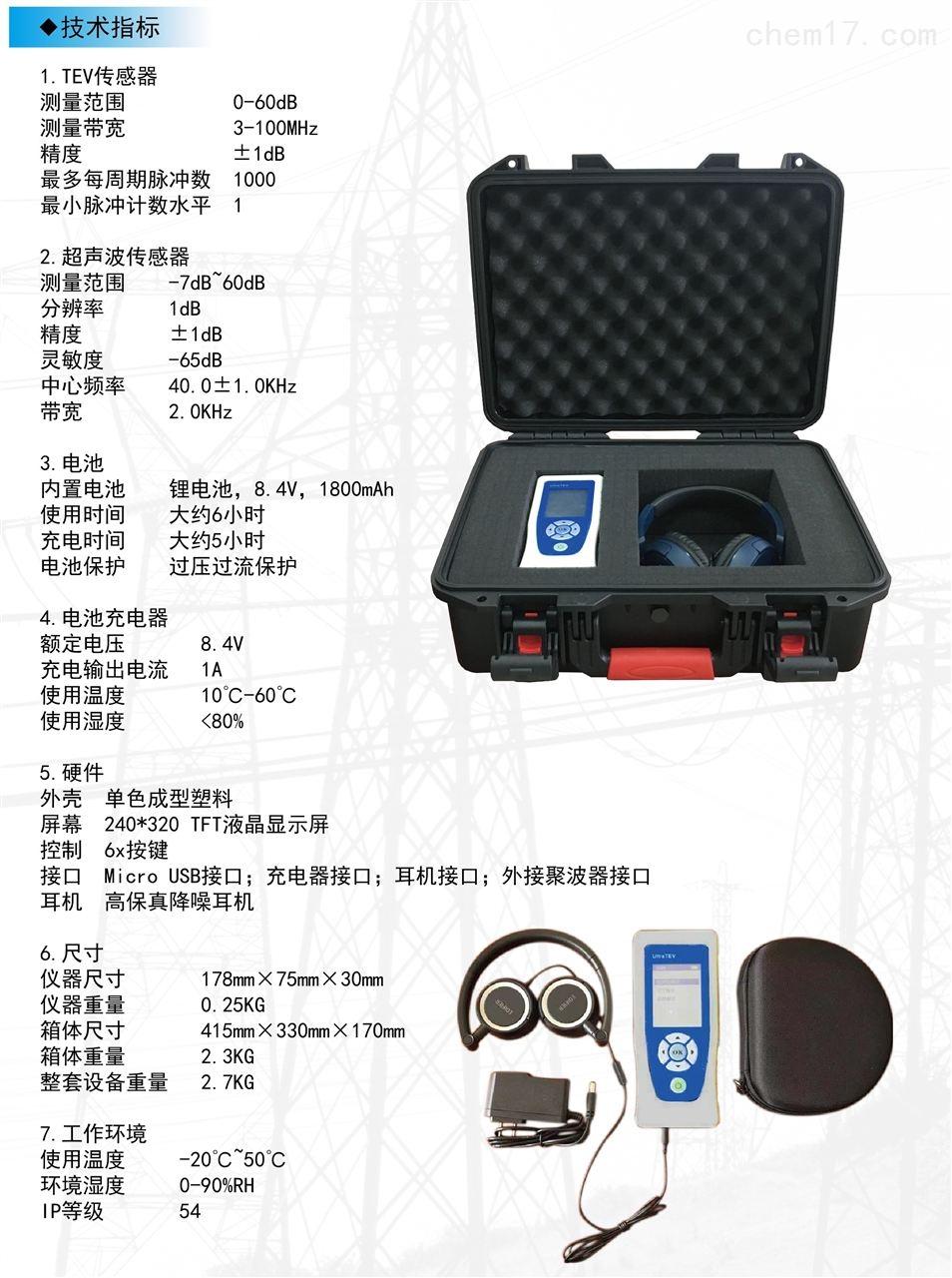 手持式局部放电检测仪电力检测