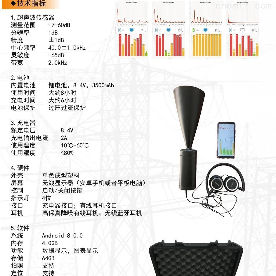 超声波局部放电检测仪型号|价格