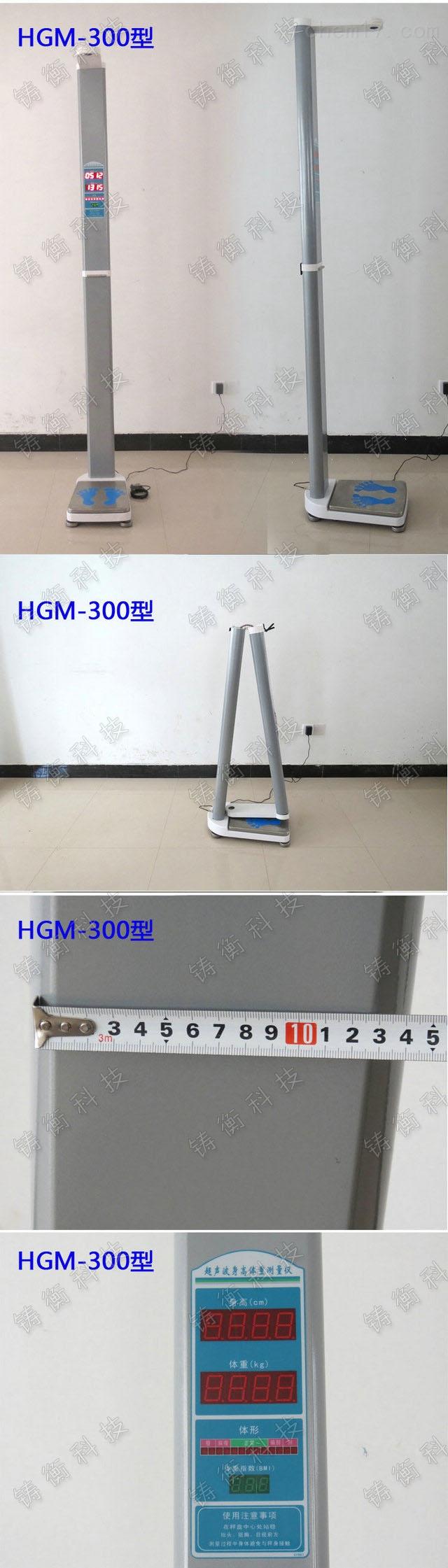 测量身高体重电子秤语音播放可打印