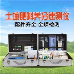 HM-TYB土壤养分快速检测仪