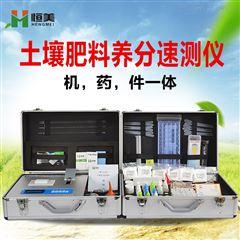 HM-TYB土壤养分含量测定仪