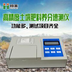 HM-Q800高精度智能土壤肥料养分速测仪