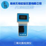 便携式余氯/二氧化氯检测仪