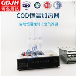 JH-YR可调自动恒温加热器空气冷凝加热回流检测仪