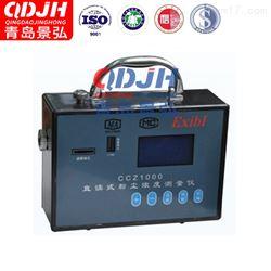 CCZ1000吸收法空间粉尘检测仪电厂粉尘浓度测定仪