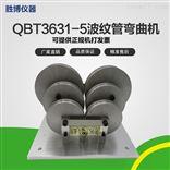 JG/T3050半硬质套管及波纹套管弯曲试验仪
