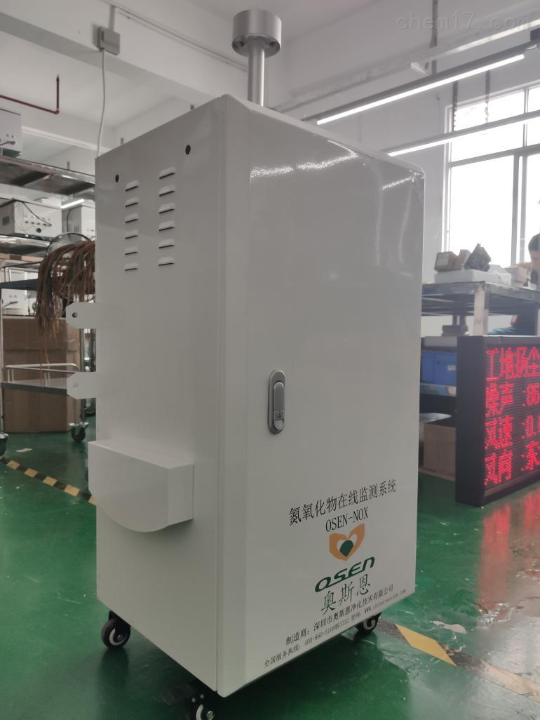 化工厂楼顶尾气排放氮氧化物监测系统