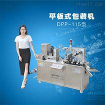 DPB-80小型平板铝塑泡罩包装机