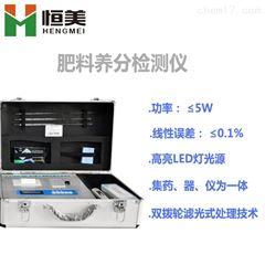HM-FC多功能化肥检测仪