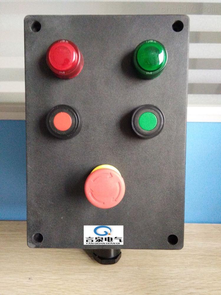 BZC8050-4钮4灯含接线防爆防腐操作柱