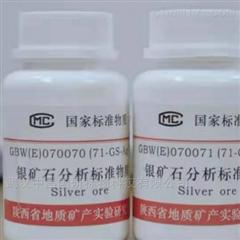 GBW07244b(GAu-10b)化探金GAu:5.1ng/g-矿石矿产标准物质