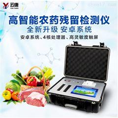 YT-BN012便携农残检测仪报价