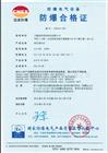 雷達物位計防爆合格證