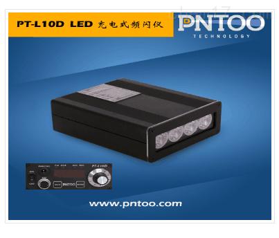 美高梅4858官方网站_LED充电式闪光测速仪PT-L10D