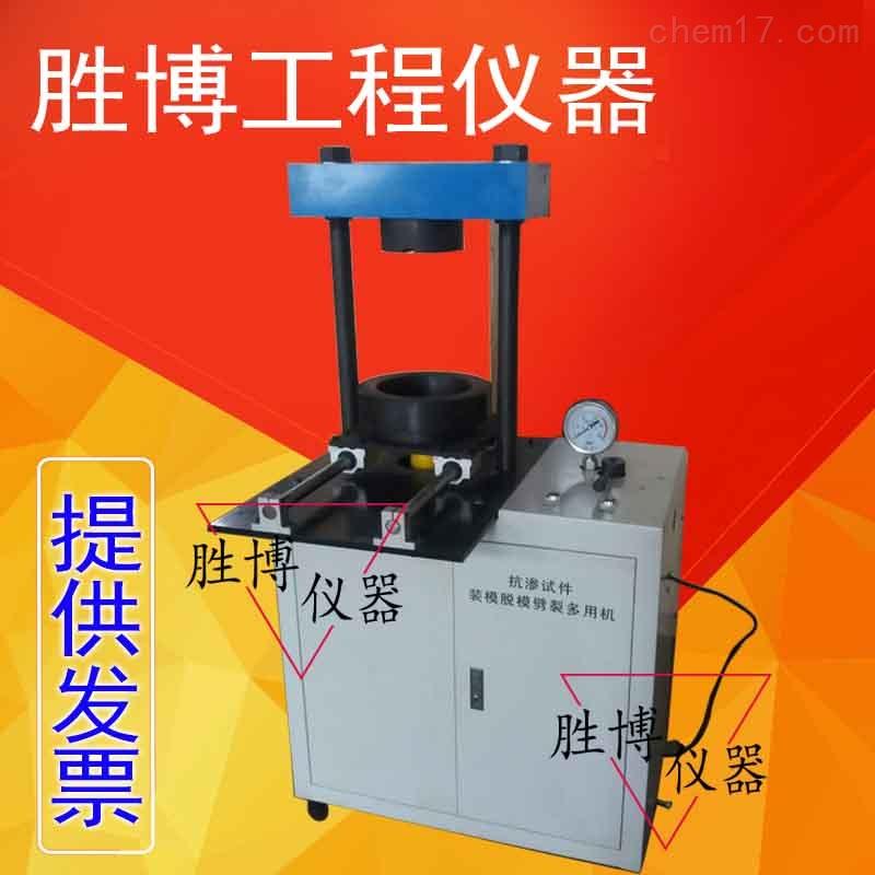 电动液压抗渗试件装脱模多用机