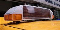 CFS0353新公路巡警显示屏灯车顶警报灯