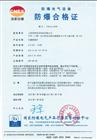 電磁流量計防爆合格證