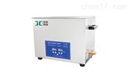 超声波清洗器JC-QX-30L