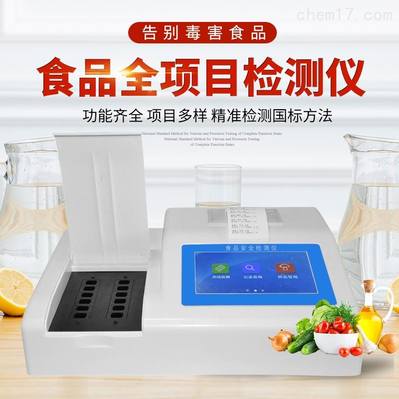 全项目食品安全快速检测仪