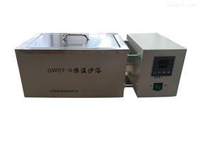 GWSY-1高温沙浴(300℃/600℃)