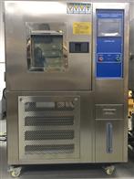 SMTS-80L厂家供应恒温恒湿测试箱