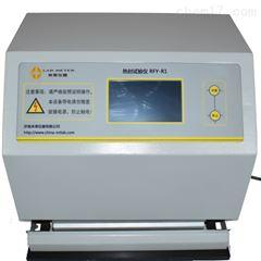 RFY-R1热封检测仪