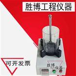 SYD-0654沥青粘附性试验仪