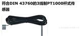 SCHWILLE ELEKTRONIK 100-092 温度传感�? onload=
