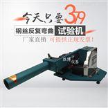 GW-8钢筋反复弯曲试验机