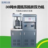 DYE-300数字式抗折抗压试验机