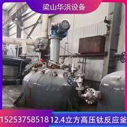 转让12.4立方高压钛反应釜两套