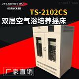 TS-2102CS双层恒温摇床