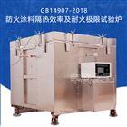 鋼結構防火涂料隔熱效率及耐火極限試驗爐