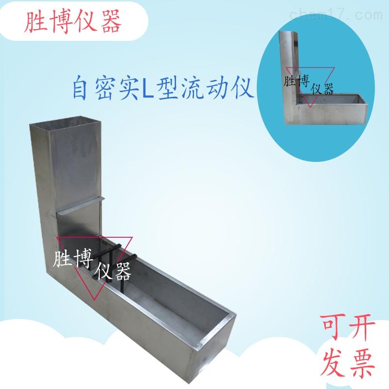 自密实混凝土L型流动仪