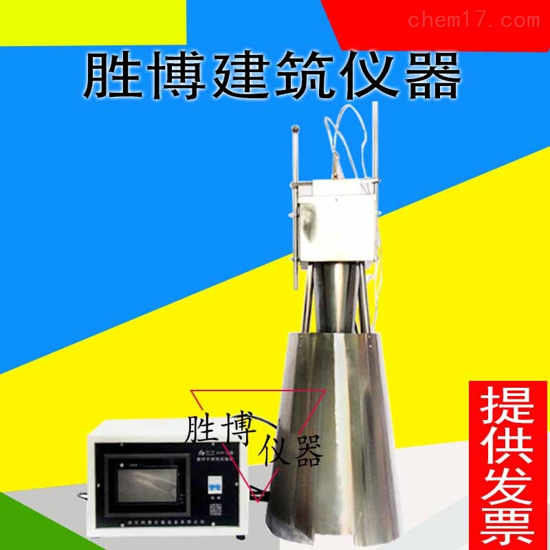 建材不燃性试验炉