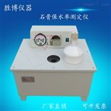 BS-2石膏保水率测定仪