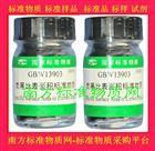 碳黑炭黑比表面积标准物质,GBW13903标准品