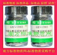 炭黑比表面积标准物质,GBW13903标准品