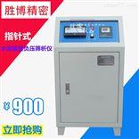 FSY-150环保型水泥细度负压筛析仪