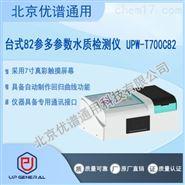 UPW-T700C系列台式82参多参数水质分析仪