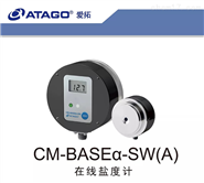 ATAGO(爱拓)盐水在线折光仪/盐溶液浓度计