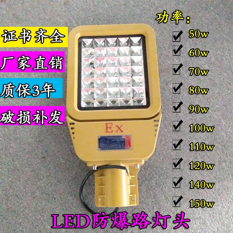 武汉HRD98加油站挑臂式安装防爆泛光灯70瓦