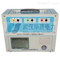 HDHG-1000变频式互感器综合测试仪电力行业推荐