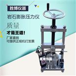 YYP-40岩石膨胀压力试验仪