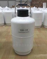 10升液氮罐