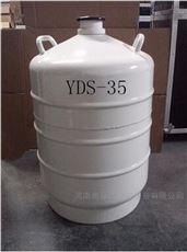 YDS-3535升液氮罐