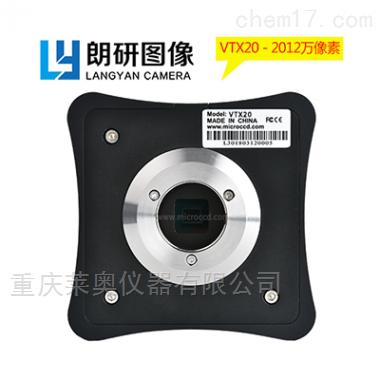 朗研2012万像素显微镜摄像头-VTX20