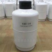 10升液氮運輸罐