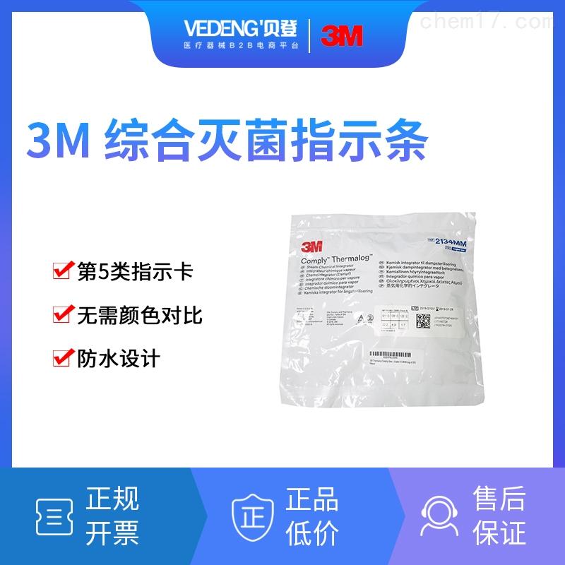 3M 压力蒸汽灭菌包内指示卡