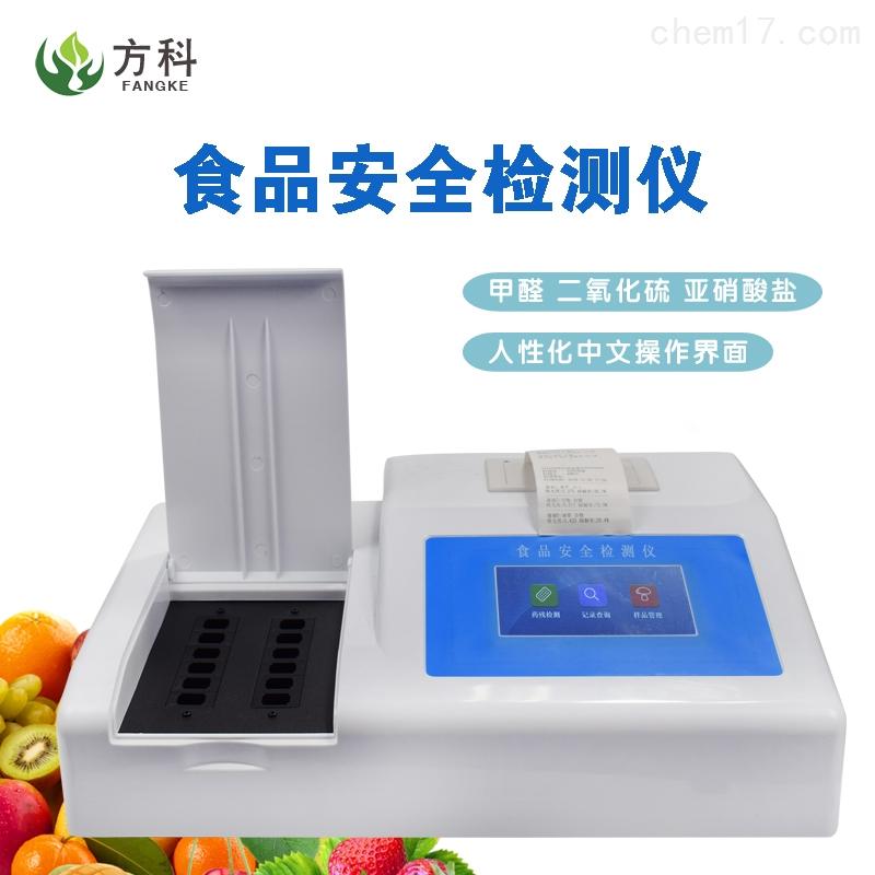 方科食品安全检测仪器供应